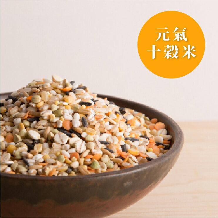 元氣十穀米-600g/包 營養滿分 嚴選品質