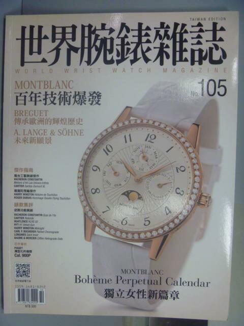 【書寶二手書T1/收藏_QNF】世界腕錶雜誌_105期_萬寶龍百年技術爆發