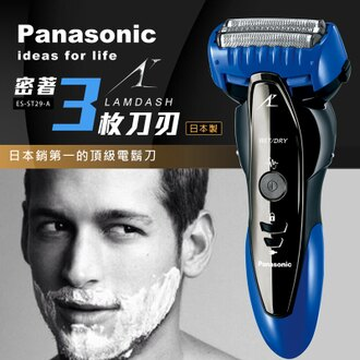 ★贈國際修耳鼻毛器 ER-GN30【Panasonic國際牌】日本製。3刀頭電鬍刀/藍ES-ST29-A