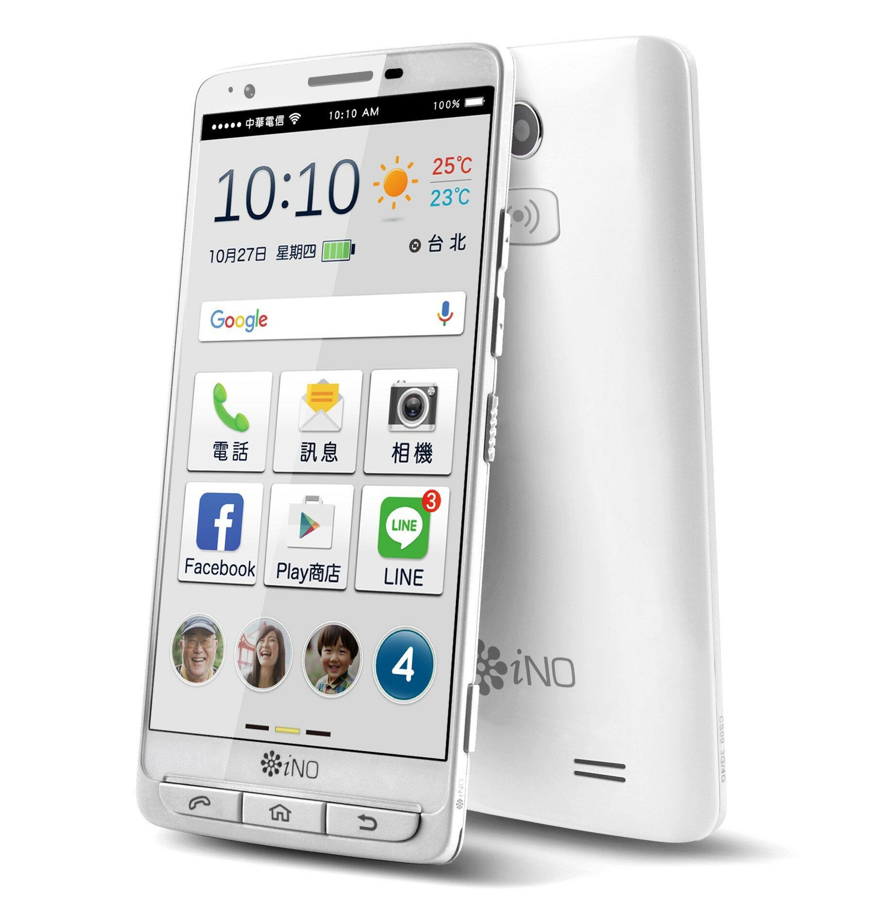 iNO S9 銀髮族 智慧型 5.5吋 大鈴聲 撥號 老人機 支援高畫素相機 操作介面簡單