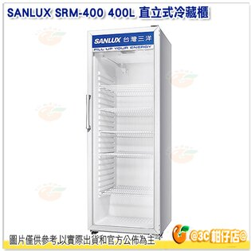 含運含基本安裝台灣三洋SANLUXSRM-400400L直立式冷藏櫃公司貨台灣製雙重隔溫移動式不結冰球