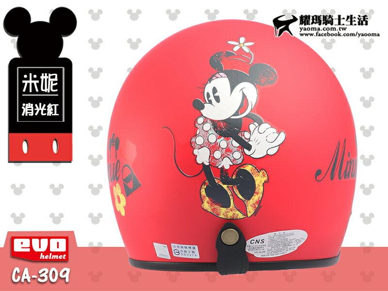 『加贈$150抗UV鏡片』EVO 米妮 安全帽 3/4半罩帽 消光紅 【正版授權】耀瑪騎士安全帽機車部品