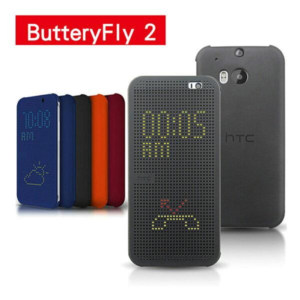 HTCButterfly2原廠炫彩DotView智慧顯示保護套灰色