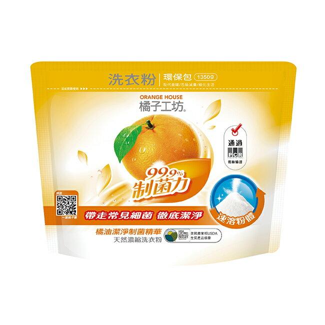 橘子工坊衣物清潔類天然濃縮洗衣粉制菌力1350g環保包 1