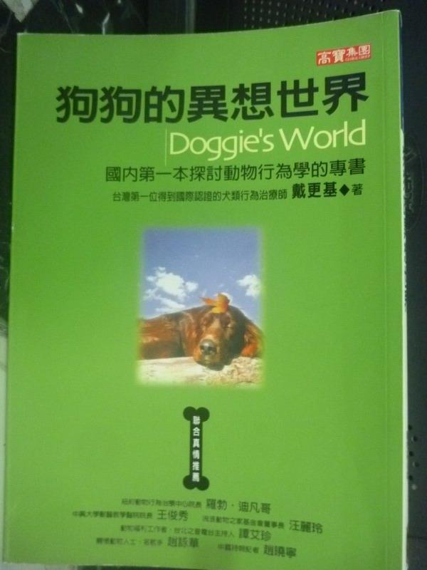 【書寶二手書T2/寵物_IPB】狗狗的異想世界_戴更基