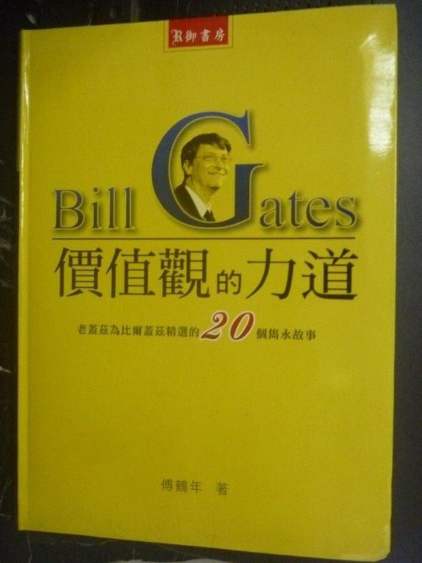 【書寶二手書T3/財經企管_ZAI】價值觀的力道:老蓋茲為比爾蓋茲精選的20個