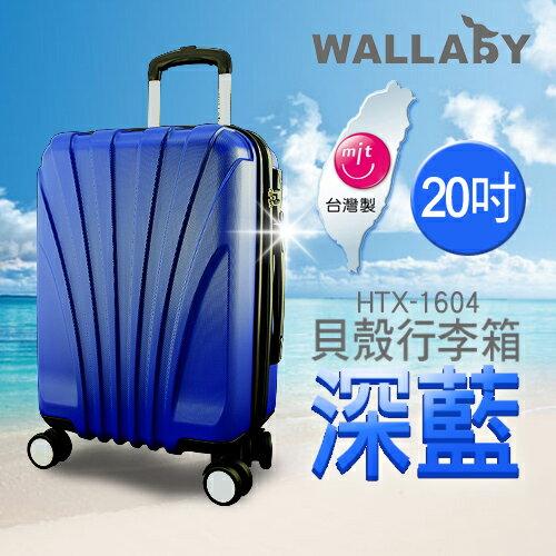 WALLABY 袋鼠牌★ 20吋 台灣製 100%PC 貝殼行李箱 深藍色 HTX-1604-20DL
