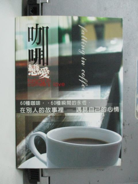 【書寶二手書T1/餐飲_NAF】咖啡戀愛_趨勢文化