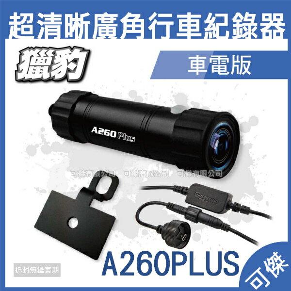 可傑 獵豹 高畫質超清晰廣角行車紀錄器 車電版 A260PLUS FULL-HD高解析度 採用SONY感光元件