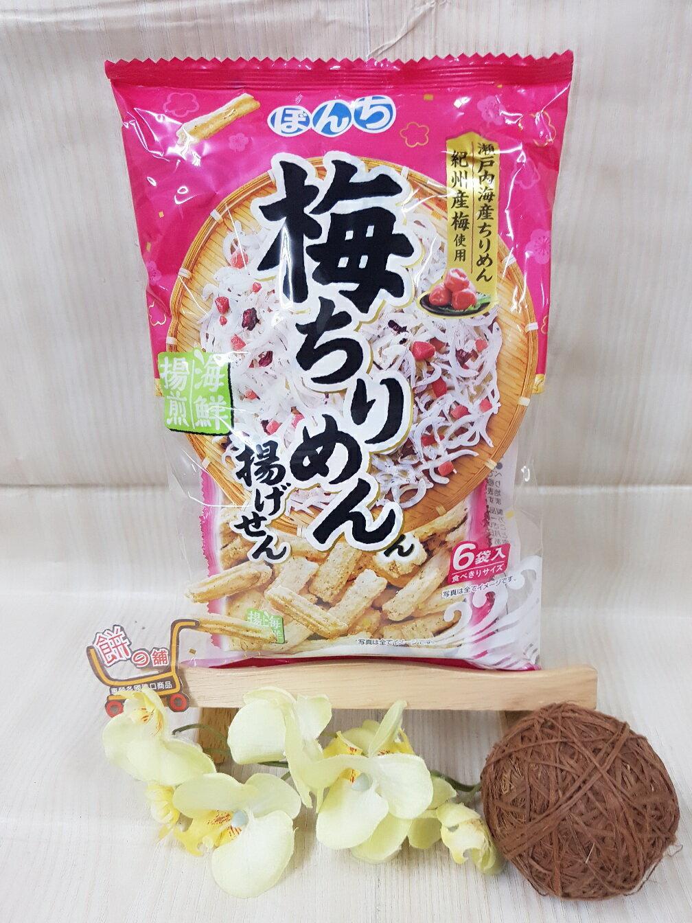Bonchi 6入海鮮梅子米果78g包