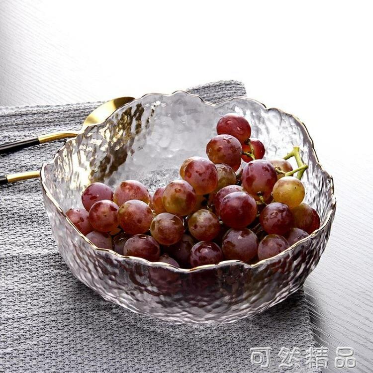 水果盤家用北歐風玻璃碗沙拉碗創意現代客廳茶幾網紅幹果盆零食盤 走心小賣場快速出貨
