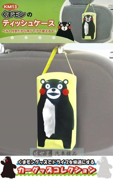 權世界@汽車用品 日本進口 熊本熊 魔鬼氈黏扣吊掛式可愛面紙盒套(可吊掛車內頭枕) KM13