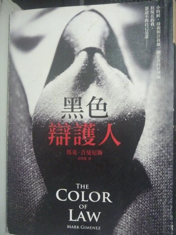 【書寶二手書T5/一般小說_LGS】黑色辯護人_馬克.吉曼尼斯
