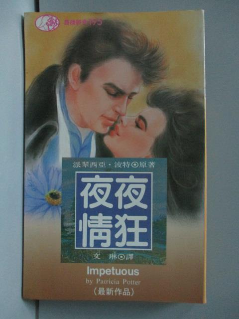 【書寶二手書T1/言情小說_LJF】夜夜情狂_派翠西亞波