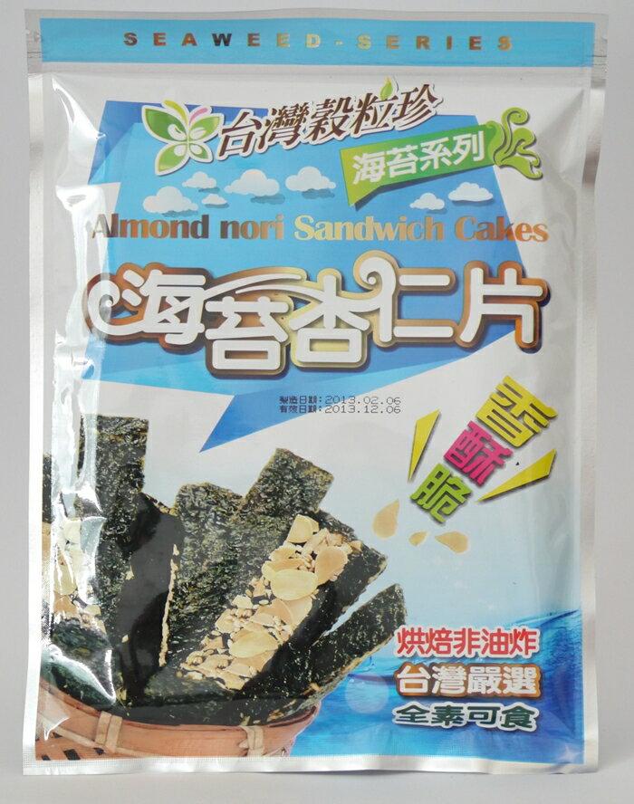 【清新自在樂活生機館】海苔脆片(杏仁)/包