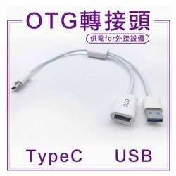 TypeC OTG轉接頭 供電 外接隨身碟 轉接線 資料傳輸 外接USB