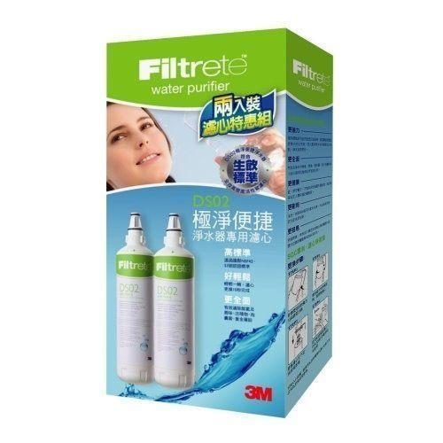 [淨園] 3M DS02/DS02-CD/DS02-CG 淨水器專用替換濾心2支(免運)