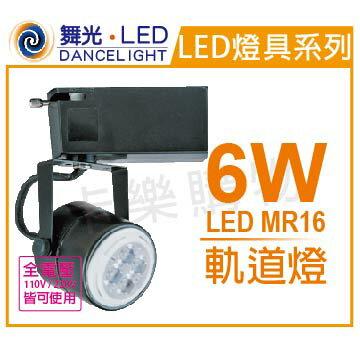 舞光 LED 6W 3000K 黃光 全電壓 黑色鐵 MR16軌道燈  WF430073