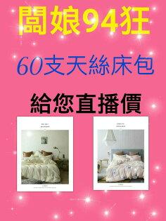 【嫁妝寢具】專櫃頂級60支100%萊賽爾天絲特大6x7鋪棉兩用被床包四件组內速加高35公分