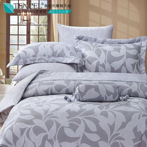 LUST生活寢具【奧地利天絲-和味】100%天絲、雙人床包枕套舖棉被套組TENCEL萊賽爾纖維