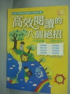 【書寶二手書T2/少年童書_XDX】高效閱讀的八個絕招(科普閱讀-人類的明天)_何家齊