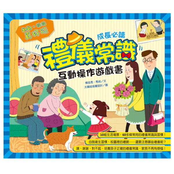 閣林文創館:禮儀常識互動遊戲書