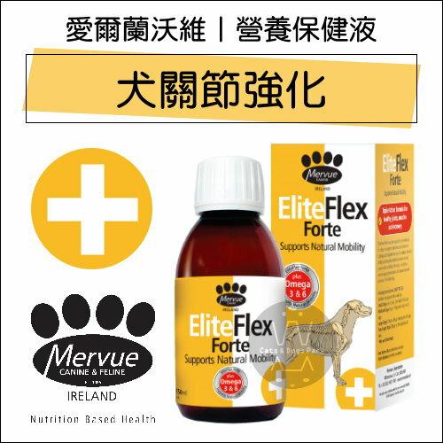 +貓狗樂園+Mervue|愛爾蘭沃維。營養保健液。犬關節強化。150ml|$699