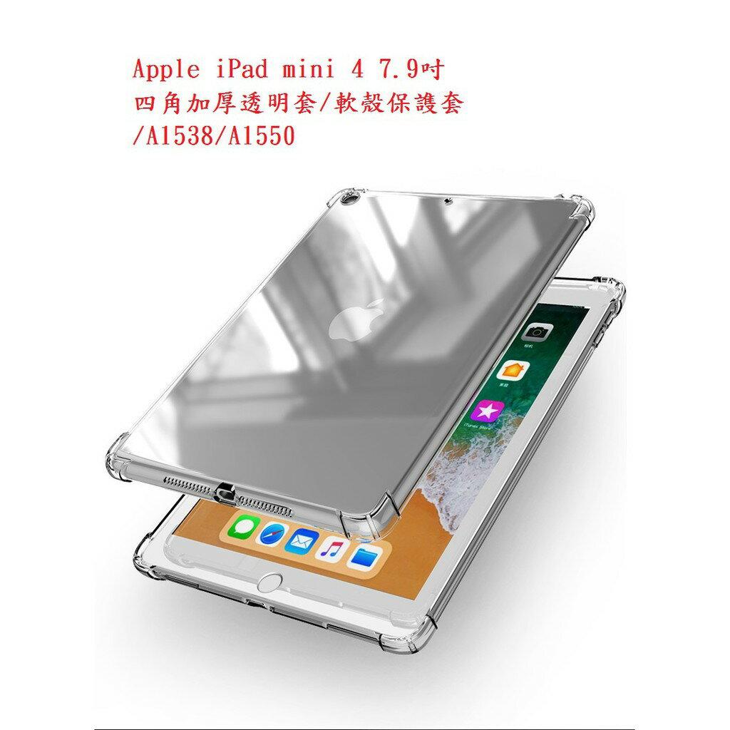 美人魚【四角強化】Apple iPad mini 4 7.9吋 四角加厚透明套/軟殼保謢套/A1538/A1550