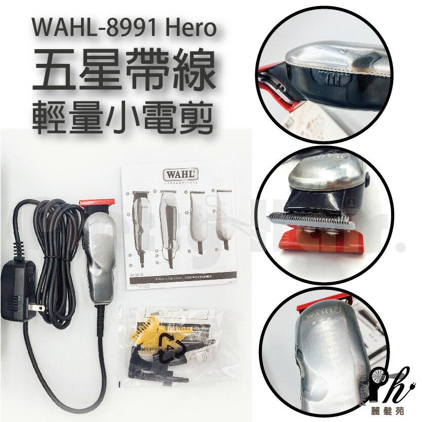 【麗髮苑】WAHL-8991 Hero 五星帶線輕量小電剪 環球電壓 輕巧好攜帶 送贈品