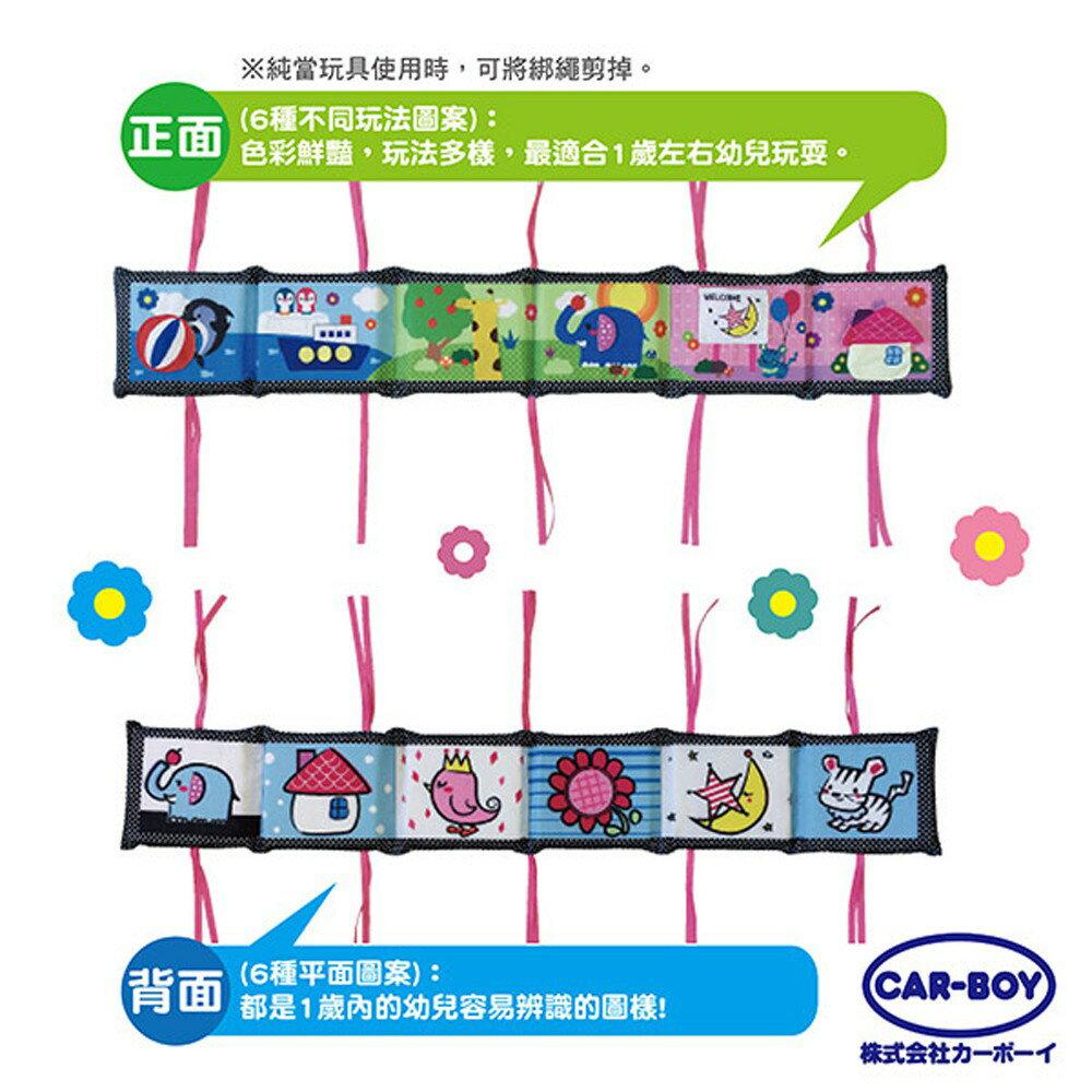 【台灣總代理】日本CAR-BOY-趣味雙面床圍布書(寶寶最喜愛的6種趣味玩具)