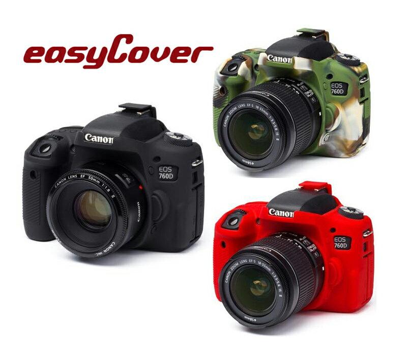 ◎相機專家◎ easyCover 金鐘套 Canon 760D 機身適用 果凍 矽膠 防塵 保護套 公司貨