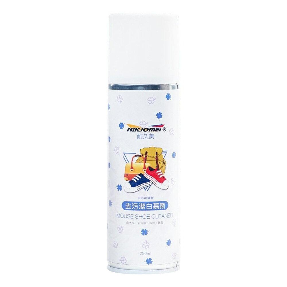JoyLife嚴選 去污潔白慕斯乾洗清潔劑250ml(MP0342) - 限時優惠好康折扣