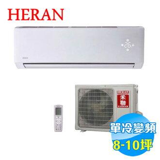 禾聯 HERAN CSPF 頂級旗艦型單冷變頻一對一分離式冷氣 HI-N501 / HO-N501