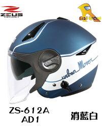 ~任我行騎士部品~瑞獅 ZEUS ZS-612A ZS 612A AD1 消藍白 內藏墨鏡 3/4罩 安全帽