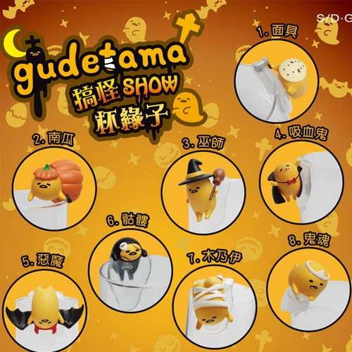 【 】全套8款 蛋黃哥 gudetama 搞怪 SHOW 杯緣子 盒玩 擺飾 三麗鷗 Sa