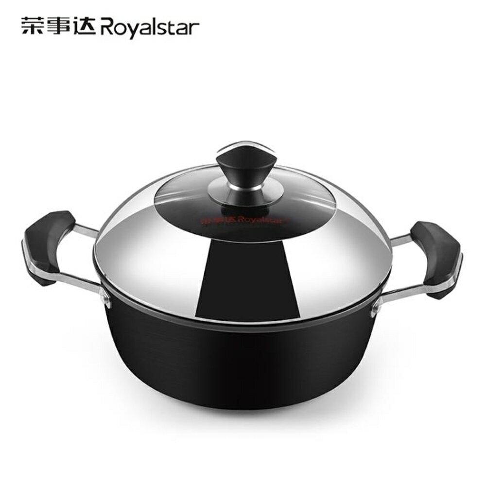 湯鍋榮事達湯鍋RSD-H24TDF 年貨節預購