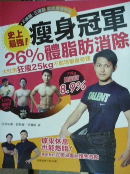 ~書寶 書T8/養生_PIG~瘦身冠軍26^%體脂肪消除_張祐書