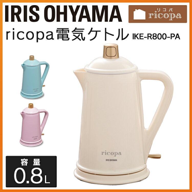 日本IRIS OHYAMA / Ricopa 馬卡龍色系電水壺 / IKE-R800 / 共三色。 / 日本必買 日本代購 日本直送 天天買日貨