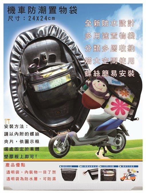 權世界@汽車用品 機車行李箱 多功能機車防潮置物袋 24 x 24 公分 黑色