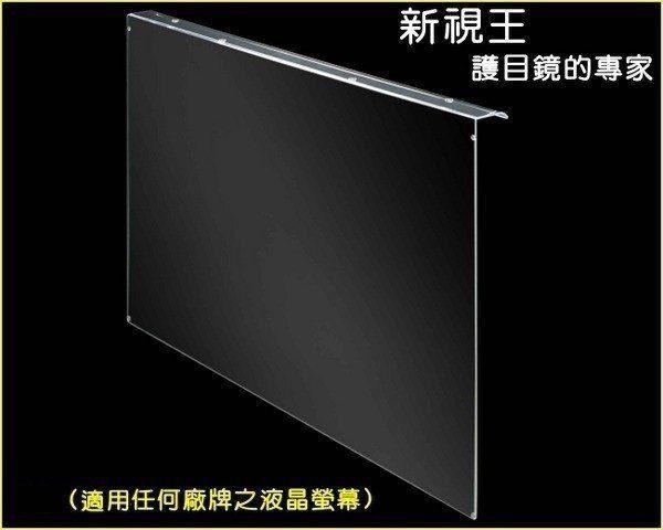 【新風尚潮流】新視王 三星 SONY 40吋 專用 液晶螢幕電視護目鏡 防炫光抗UV SGS檢驗合格 40PLG