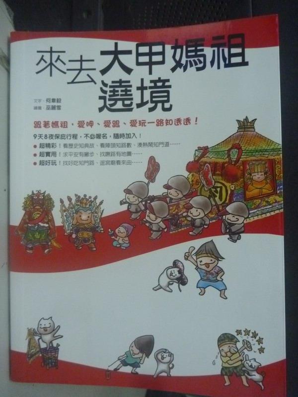 ~書寶 書T9/旅遊_YEC~來去大甲媽祖遶境:跟著媽祖,愛呷、愛跟_何韋毅 ~  好康折