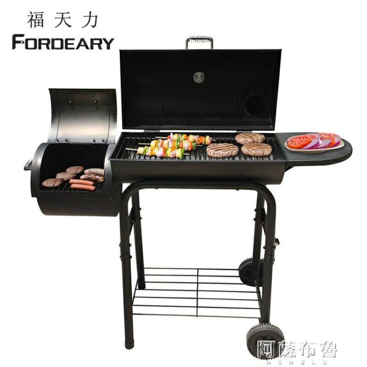 燒烤爐 福天力燒烤爐子燒烤架碳爐庭院BBQ商用戶外家用木炭熏煙爐家用 MKS阿薩布魯