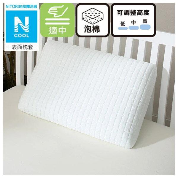涼感記憶枕 高度可調整 NITORI宜得利家居 0