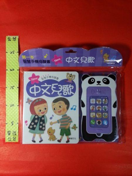 第一本智慧手機有聲書 中文兒歌