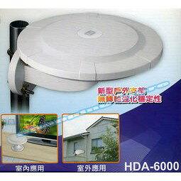 PX大通 高畫質萬向通數位天線 HDA-6000 支援HDTV 室內室外兩用 非HDA-6200