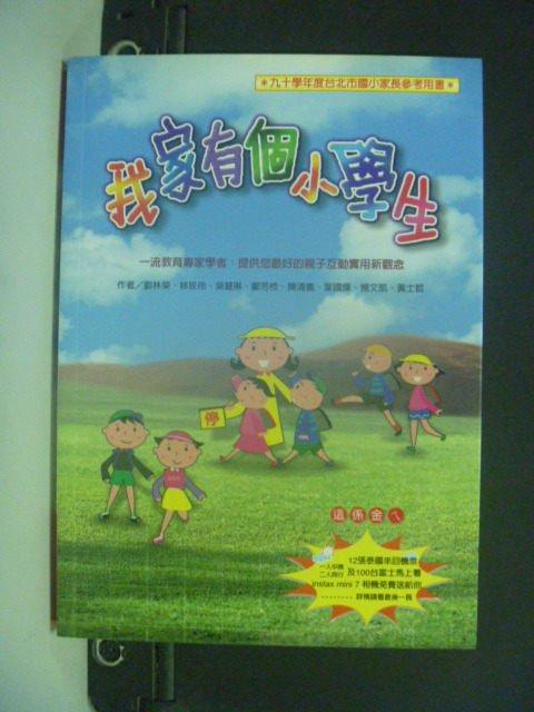 【書寶二手書T5/家庭_GRN】我家有個小學生_劉林榮、林玻