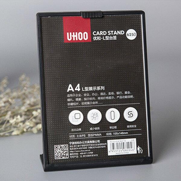 UHOO 6250 A4 L型桌面展示牌(黑/白)單面L型 桌上型告示牌/菜單/可拆裝/立牌/壓克力 斜面告示牌 販促物