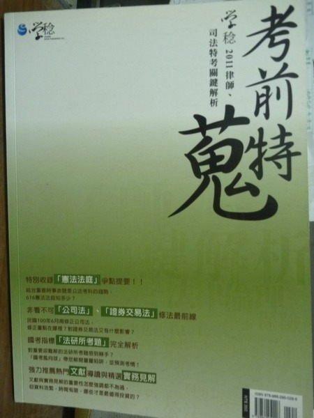 【書寶二手書T8/進修考試_QMB】考前特蒐:2011律師司法特考關鍵解析_學稔編輯團隊
