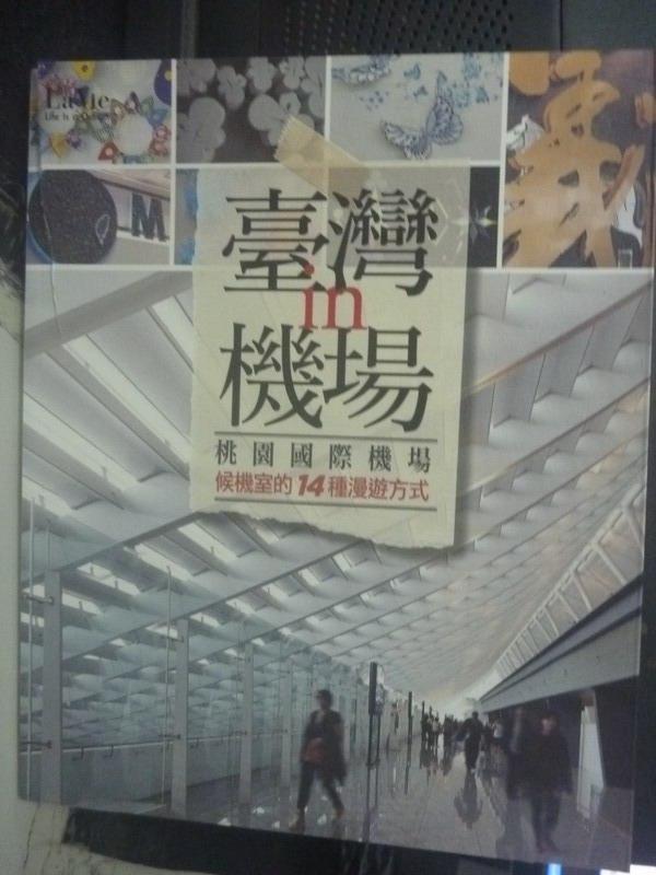 【書寶二手書T8/設計_WGB】臺灣in機場:桃園國際機場候機室的14種漫遊方式