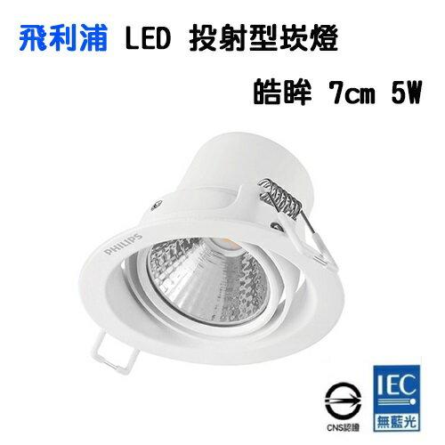 飛利浦★皓眸 7公分 LED 5W 崁燈 全電壓 自然光 黃光★永光照明PH-59777-5W%